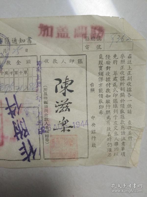 民国单据  中央银行电汇通知单 一张 1944年 陈滋乐签名