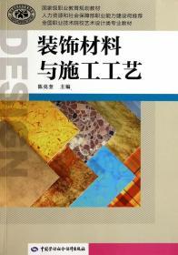 装饰材料与施工工艺/国家级职业教育规划教材·全国职业技术院校艺术设计类专业教材