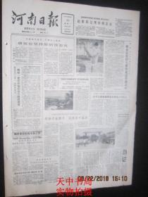 【报纸】河南日报 1985年6月24日【省经济系统调研网成立 】