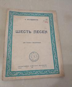 1950年俄文版老歌谱:六支歌曲