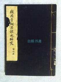 殷周青铜器铭文研究(线装一厚册)