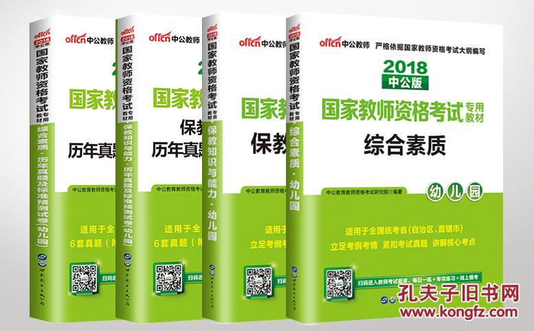 中公教育幼师考试教材2018年国家教师资格证