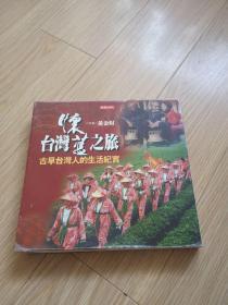 台湾怀旧之旅