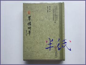 翠楼吟草  2010年初版精装带护封