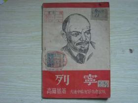 列宁(1947年1月初版。高尔基著。大连中苏友好协会出3000册)