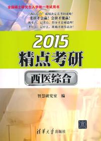 2015精点考研·西医综合