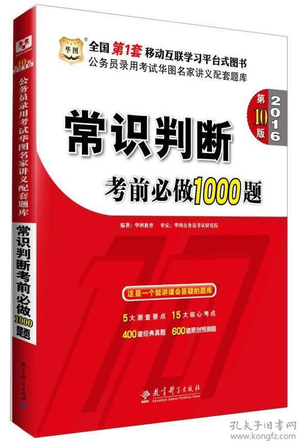 常识判断考前必做1000题 2018 chang shi pan duan kao qian bi zuo 1000 ti 专著 华图教育