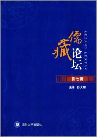 儒藏论坛(第7辑)