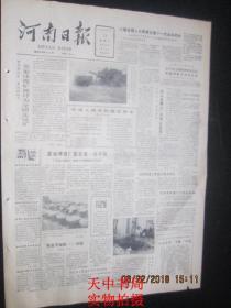 【报纸】河南日报 1985年6月19日【桂花陈酒在法获金奖 】