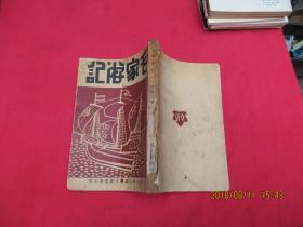 民国版<<名家游记>>1933年初版。