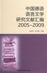 中国德语语言文学研究文献汇编2005-2009