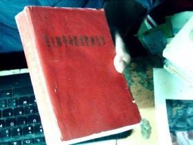 毛主席革命路线胜利万岁  内有几页有画线  八五品稍弱            H3