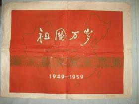 祖国万岁 1949——1959     新闻老照片1959年出版  现存92张  规格20*15厘米尺寸不等  C