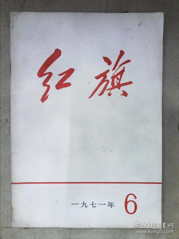 红旗(1971.6)(带毛主席语录)