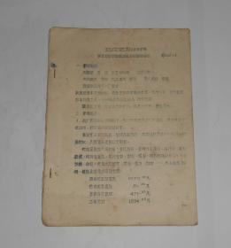五反运动材料一份 1963年