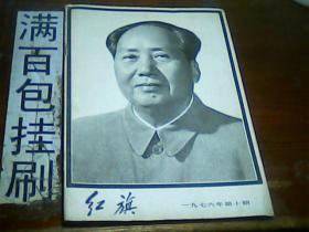 红旗 1976.10
