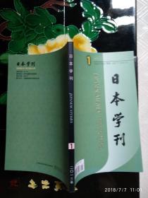 日本学刊2013年第1期