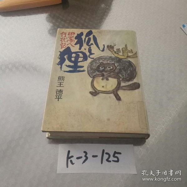 日本原版小说《狐和狸》