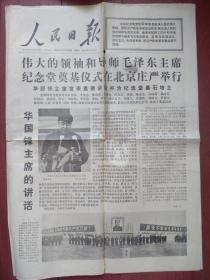 人民日报1976年11月25日,毛主席纪念堂奠基仪式在北京庄严举行,华国锋讲话,附整版照片,批判张春桥的一个谬论,(详见说明)