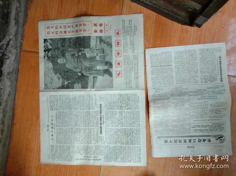 1967年安庆战报.六版