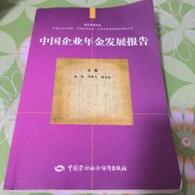 中国企业年金发展报告