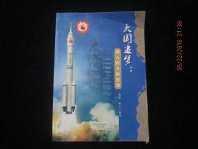 2016年印:大国追梦:载人航天的故事