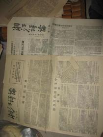 湘江评论(报纸创刊号)加第3期有标注