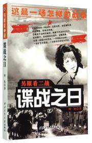 另眼看二战:谍战之日