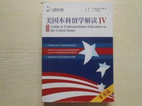 美国本科留学解读(第4版)