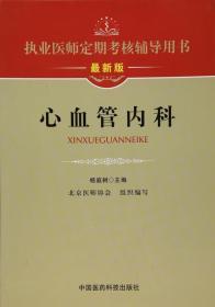 执业医师定期考核辅导用书:心血管内科(最新版)