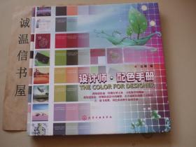 设计师配色手册