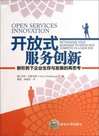 开放式服务创新:新形势下企业生存与发展的再思考
