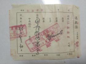 民国单据  送款薄 一张 1944年