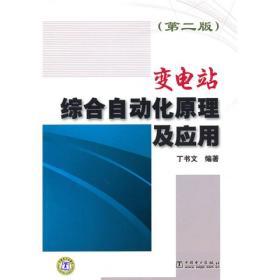 变电站综合自动化原理及应用(第2版)