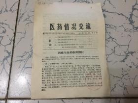医药情况交流 1989,第4期;阴虚生湿的临床探讨、以狂食症为表现的肺心病一例
