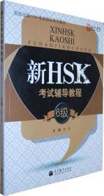 新HSK考试辅导教程(6级)