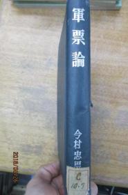 军票论(日文版)。。。