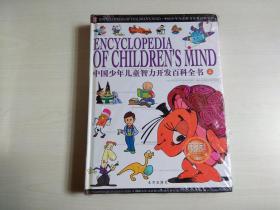 中国少年儿童智力开发百科全书 【上中下  精装 未开封】 附光盘