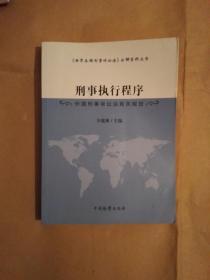 刑事执行程序(外国刑事诉讼法有关规定)