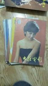 大众电影 1986年第1-12期全12册