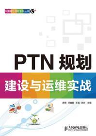 PTN规划建设与运维实战