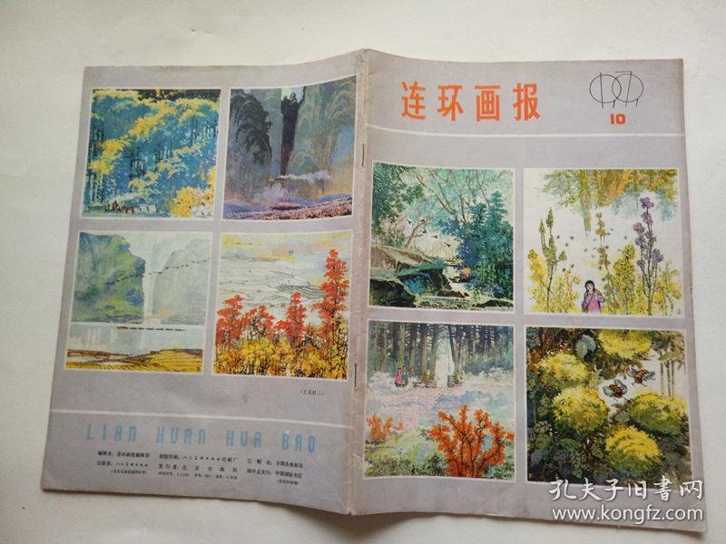 连环画报1979.10