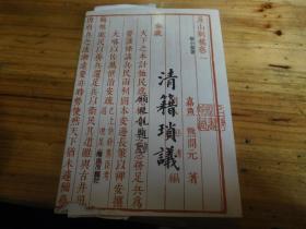 《清籍琐议》仅印1000册 徐小蛮题签书名,还有一张信扎