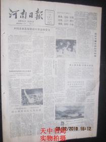 【报纸】河南日报 1985年6月18日【第四届世界羽毛球锦标赛传捷报 男儿首夺魁 巾帼双居冠】【中国共产党早期著名领导人瞿秋白,有图片】