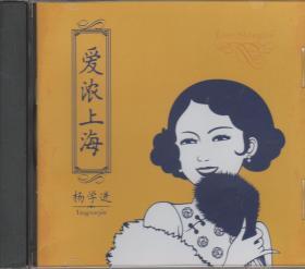 爱浓上海(杨学进)——(CD)