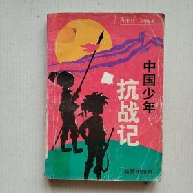 《中国少年抗战记》插图本 红色文学故事(描写抗战时期,小八路、儿童团的战斗故事)