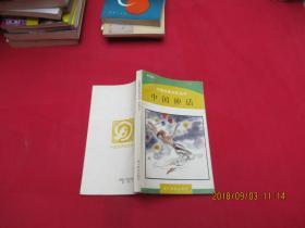 中国神话(中国民间文化丛书)