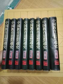 稀缺教育史料书《中国教育思想通史(全套八册)》9品  +  95品《外国教育思想通史【精装全套10册)》2套合售