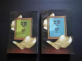 中国文论选 近代卷(上下两册全,私藏品好)