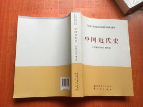 中国近代史(马克思主义理论研究和建设工程重点教材)正版